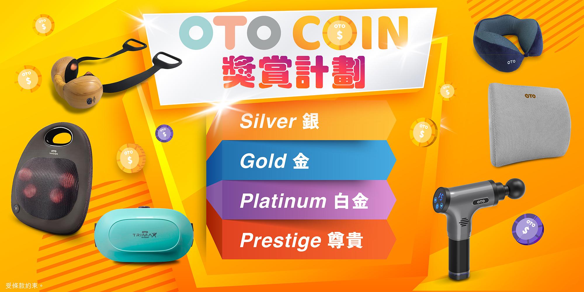【新一期OTO Club會員及OTO Coin獎賞計劃】