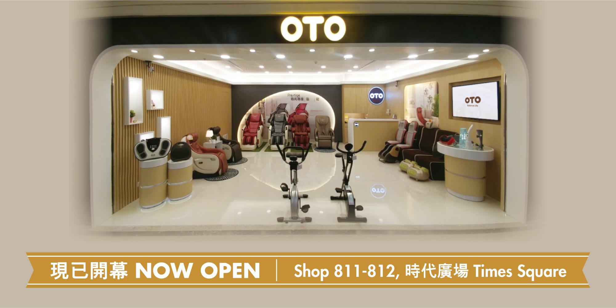 OTO時代廣場專門店隆重開幕