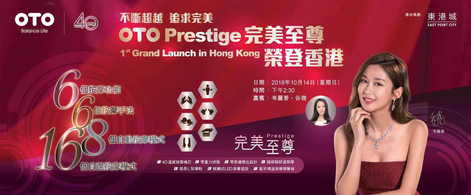 OTO Prestige 完美至尊隆重登場