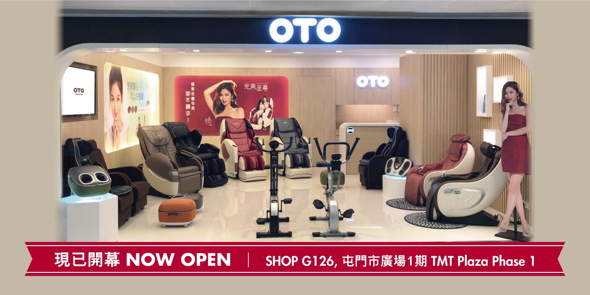 OTO屯門市廣場專門店隆重開幕