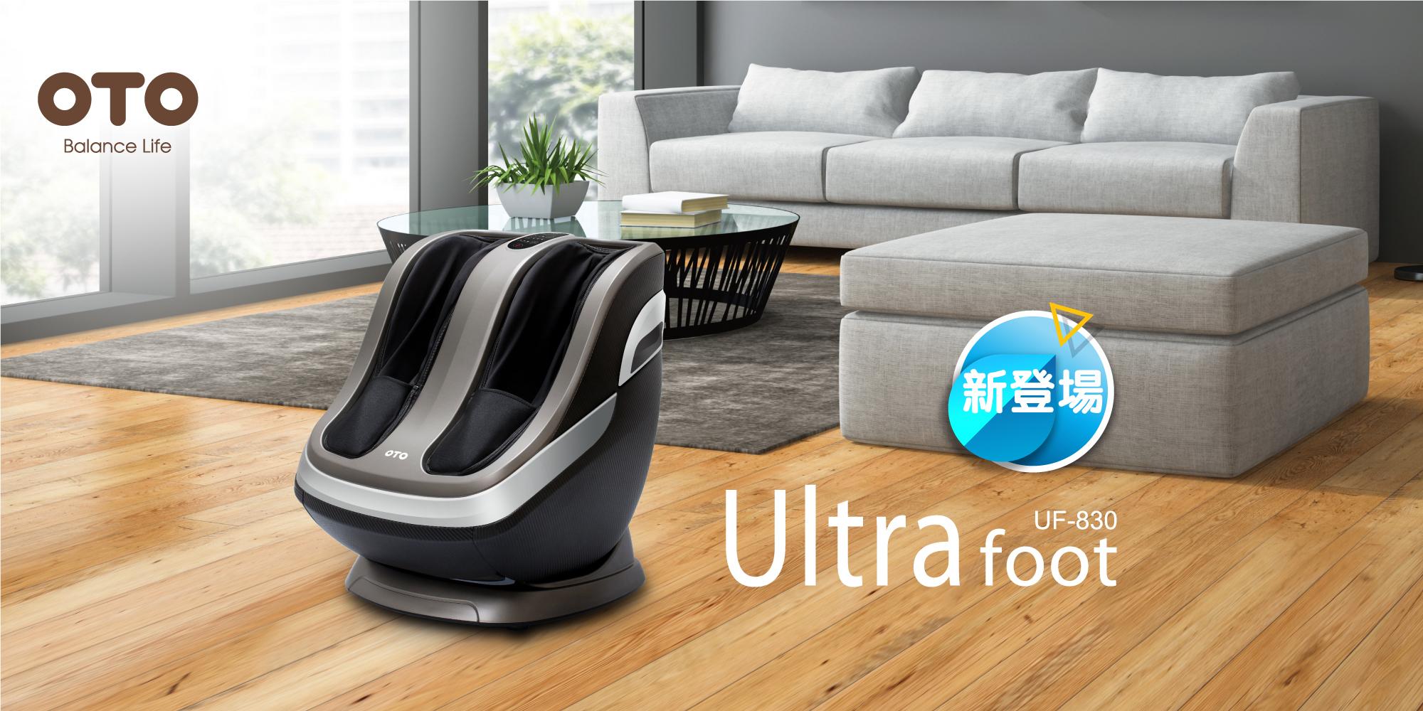 全新Ultra Foot 足部按摩器登場