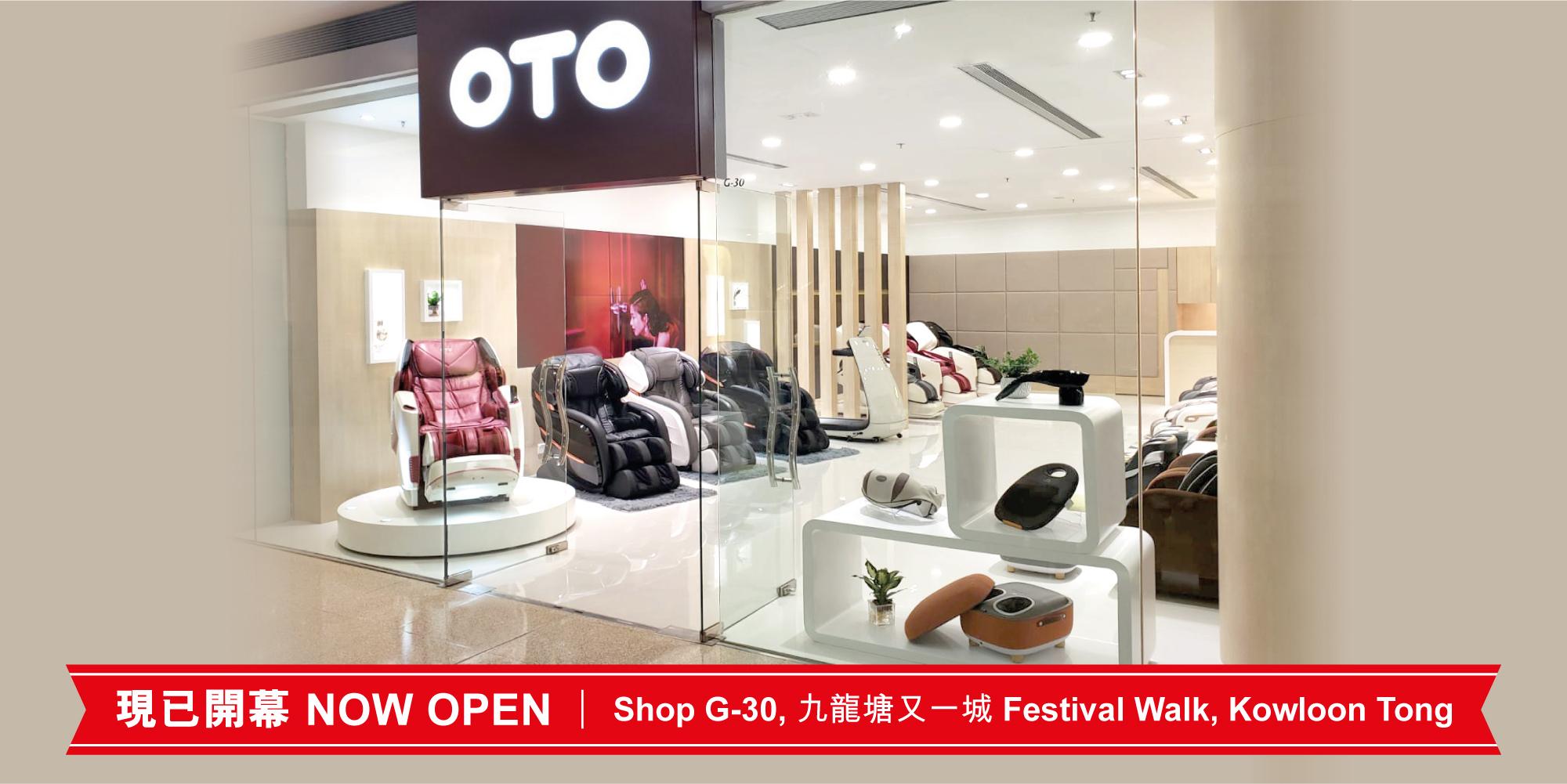 OTO又一城專門店隆重開幕