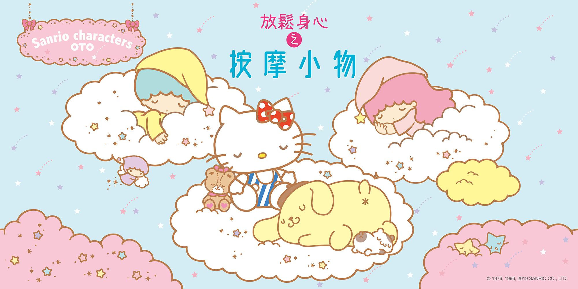 OTO x Sanrio characters 按摩小物