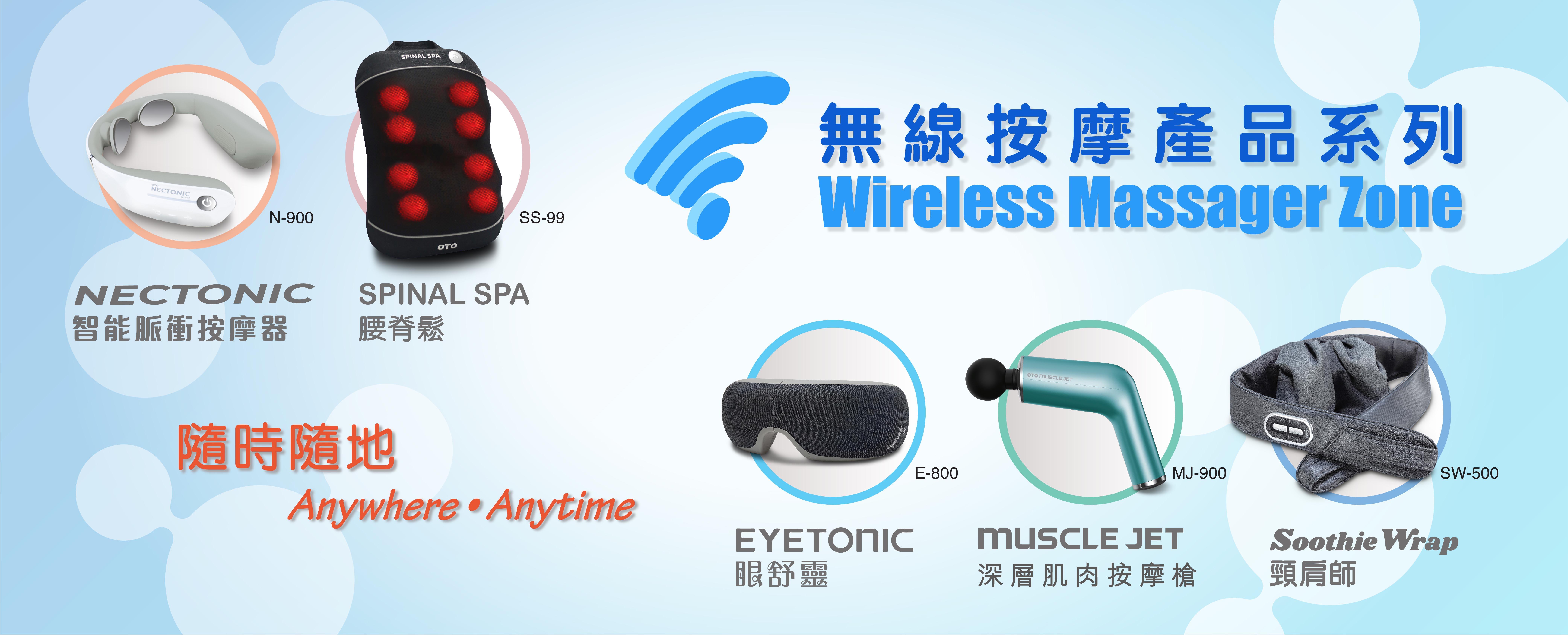 OTO 無線按摩產品系列
