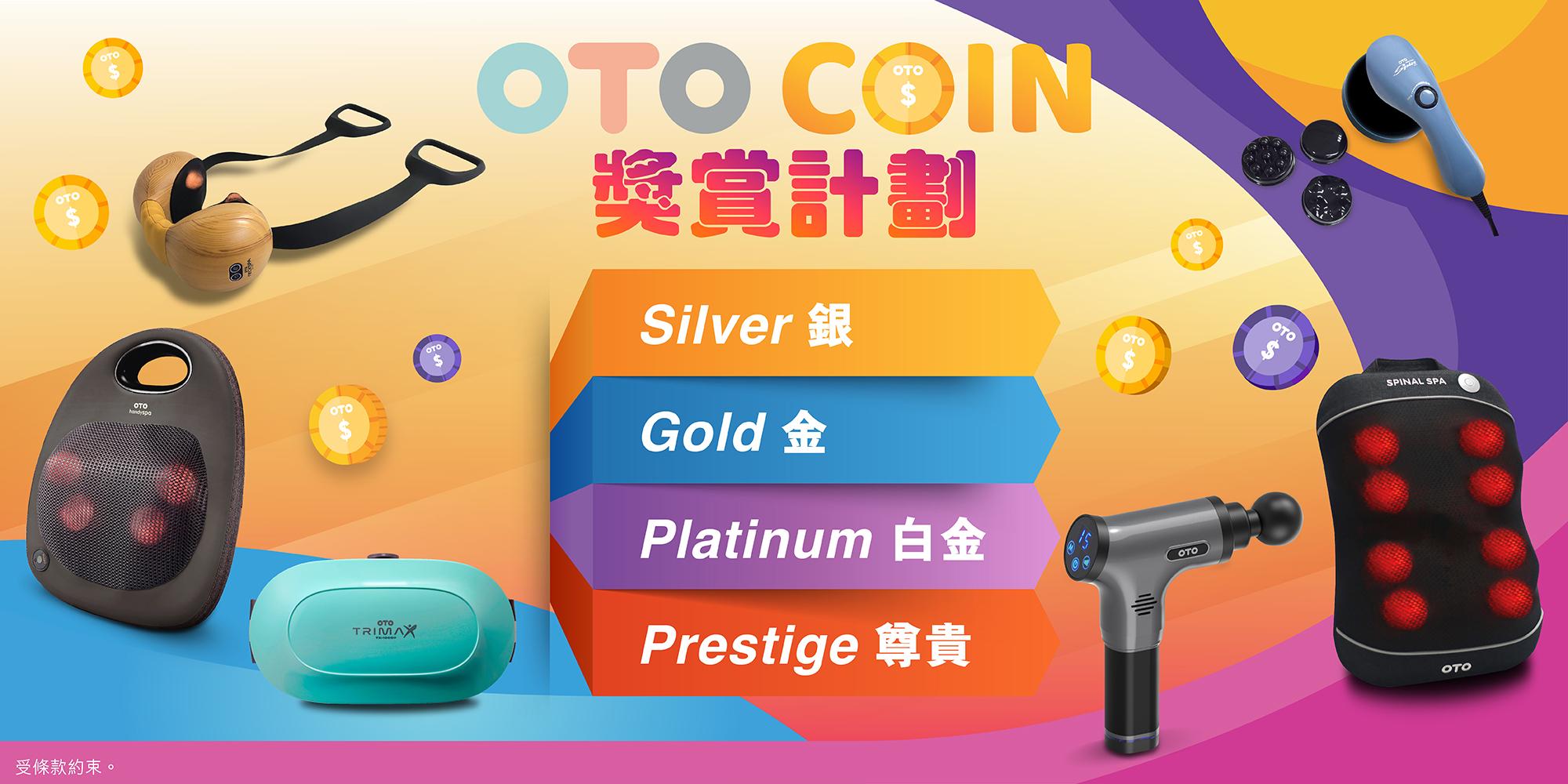 【全新OTO Club會員及OTO Coin獎賞計劃】